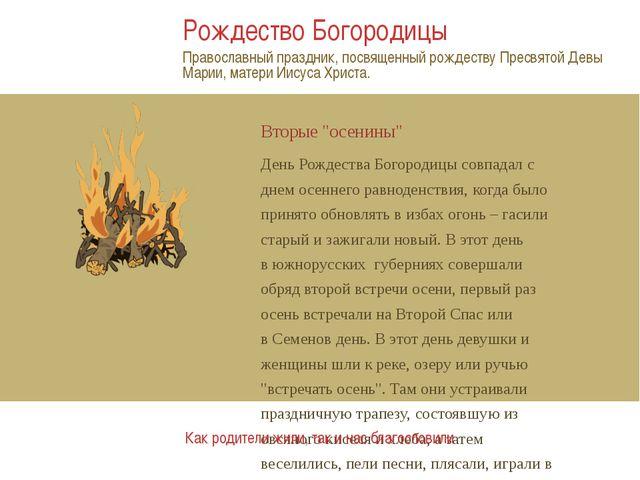 """Девичий праздник Понятие """"покров"""" в народном сознании связывалось одновремен..."""