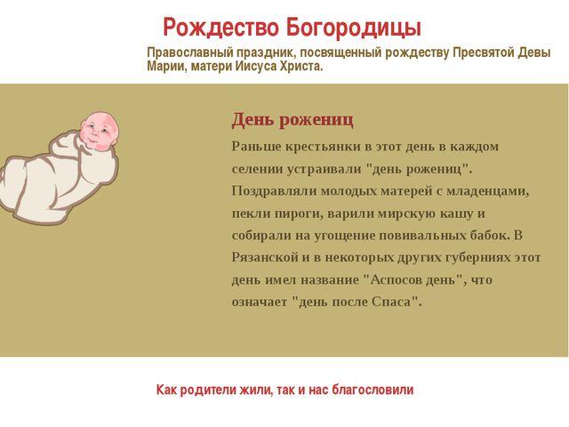 Запекание углов На Покров крестьяне перебирались из летних помещений в зимни...