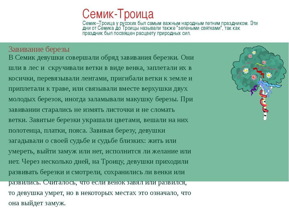 На Иванов день – праздник рождества Иоанна Крестителя – приходится на день л...