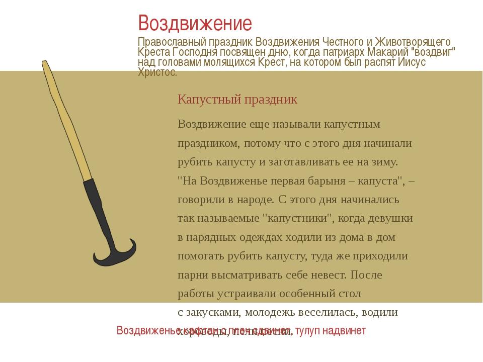 Косьба Петров день также был началом сенокоса. Считалось, что до Петрова дня...