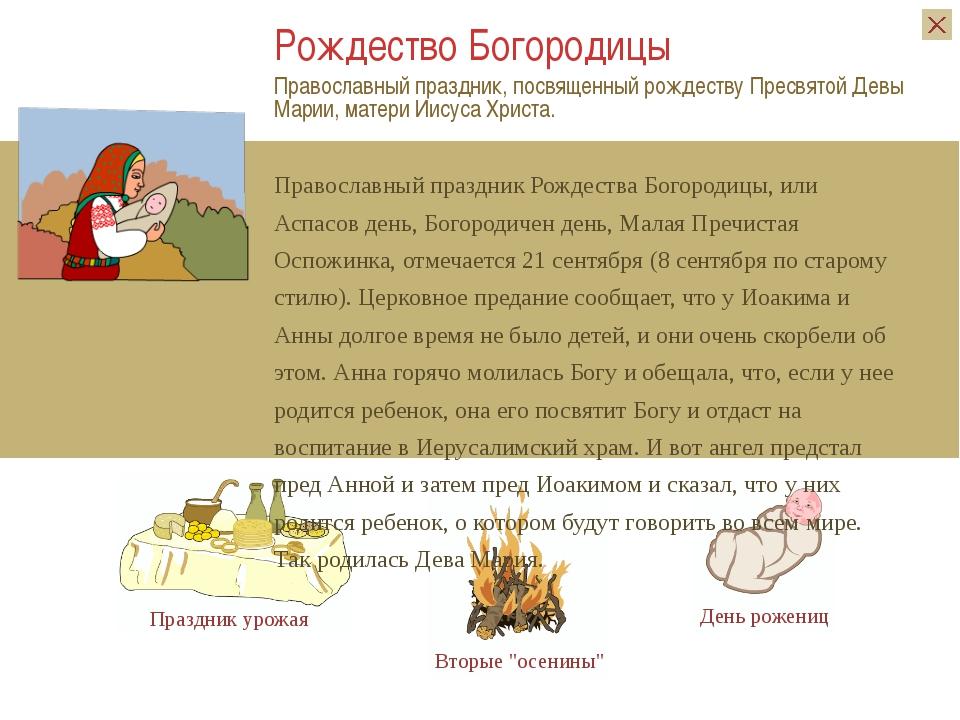 Праздник Покрова Пресвятой Богородицы установлен церковью в память о чудесно...
