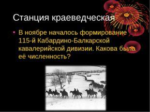 Станция краеведческая В ноябре началось формирование 115-й Кабардино-Балкарск