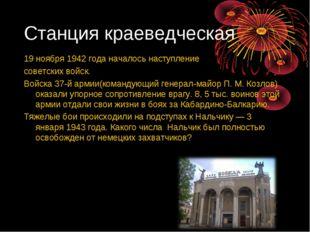 19 ноября 1942 года началось наступление советских войск. Войска 37-й армии(к