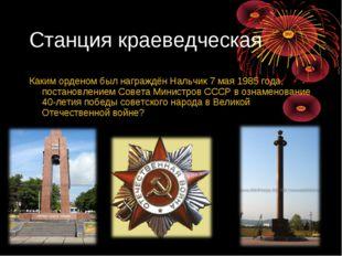 Каким орденом был награждён Нальчик 7 мая 1985 года, постановлением Совета Ми