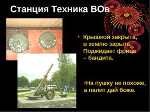 Станция Техника ВОв Крышкой закрыта, в землю зарыта, Поджидает фрица – бандит