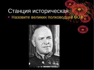 Станция историческая Назовите великих полководцев ВОВ