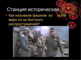 Станция историческая Как называли фашизм во всём мире из-за быстрого распрост
