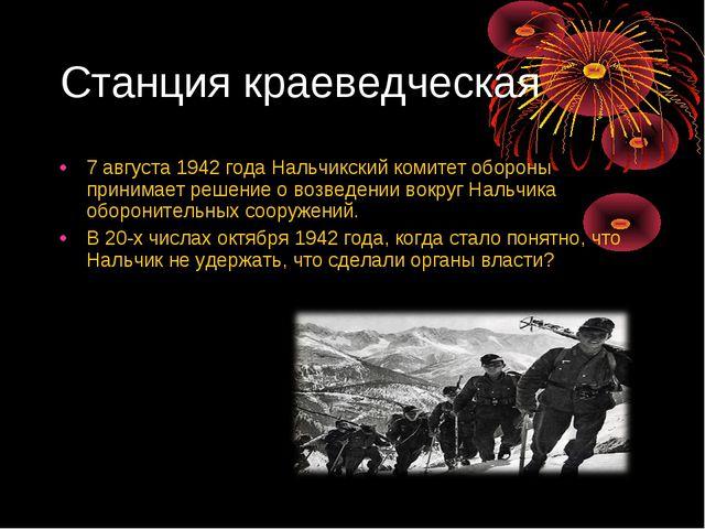 7 августа 1942 года Нальчикский комитет обороны принимает решение о возведени...