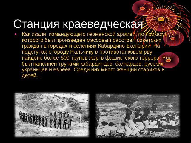 Как звали командующего германской армией, по приказу которого был произведен...