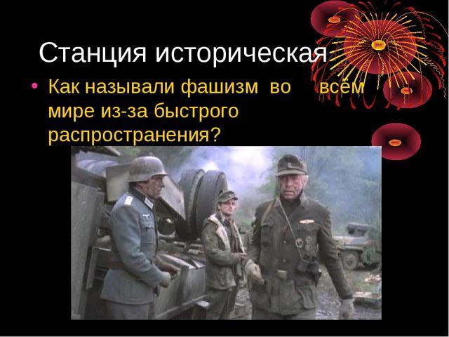 Станция историческая Как называли фашизм во всём мире из-за быстрого распрост...