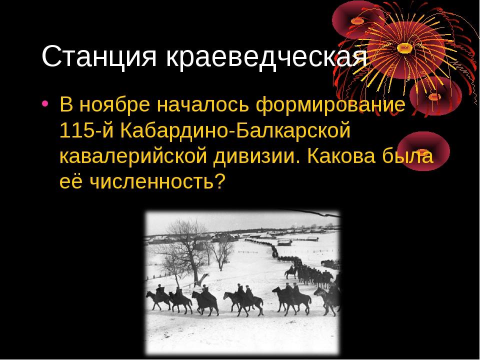 Станция краеведческая В ноябре началось формирование 115-й Кабардино-Балкарск...