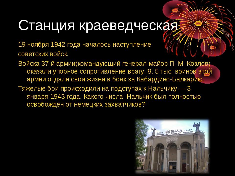 19 ноября 1942 года началось наступление советских войск. Войска 37-й армии(к...