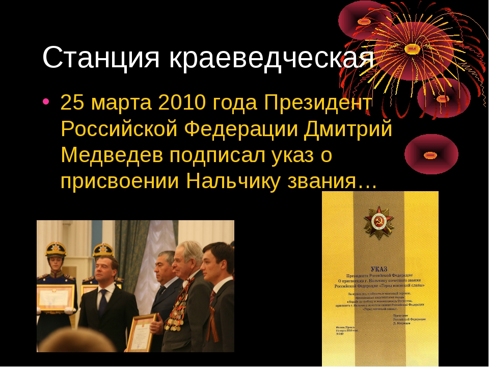 Станция краеведческая 25 марта 2010 годаПрезидент Российской Федерации Дмитр...
