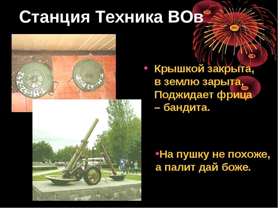Станция Техника ВОв Крышкой закрыта, в землю зарыта, Поджидает фрица – бандит...