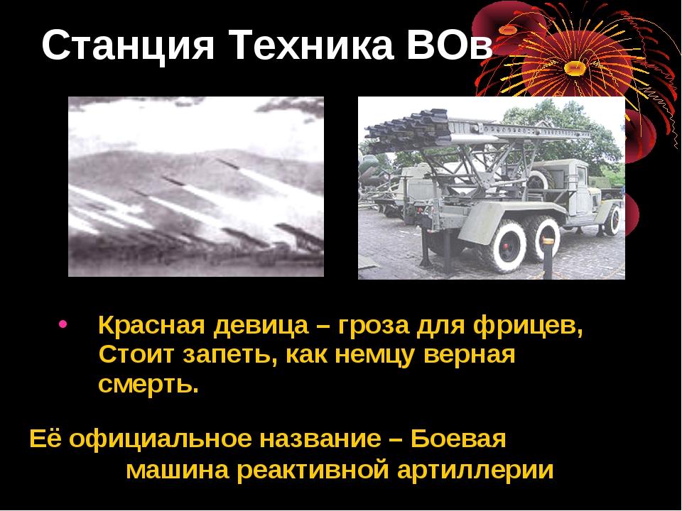 Станция Техника ВОв Красная девица – гроза для фрицев, Стоит запеть, как немц...