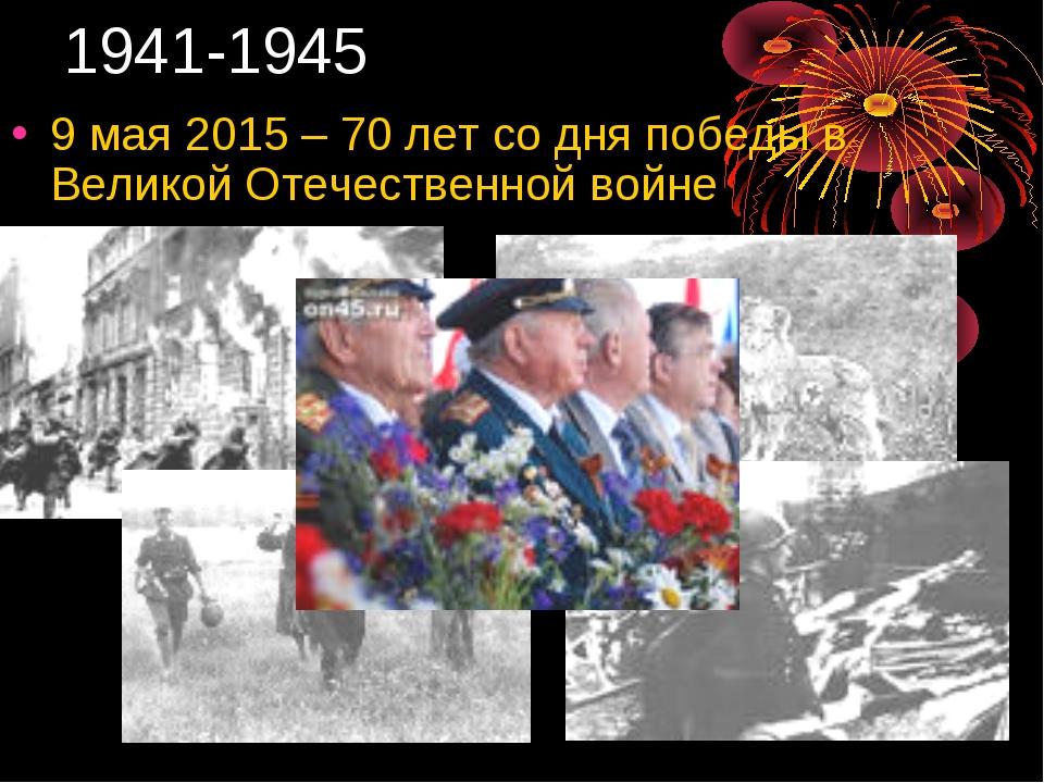 1941-1945 9 мая 2015 – 70 лет со дня победы в Великой Отечественной войне