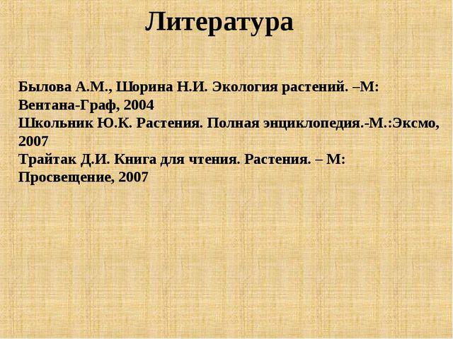 Литература Былова А.М., Шорина Н.И. Экология растений. –М: Вентана-Граф, 2004...