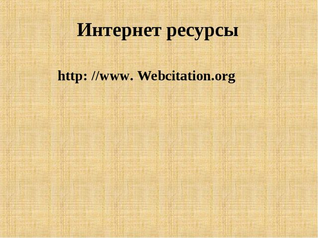Интернет ресурсы http: //www. Webcitation.org