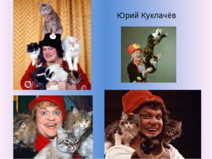 Юрий Куклачёв