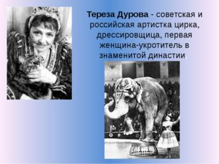 Тереза Дурова - советская и российская артистка цирка, дрессировщица,первая
