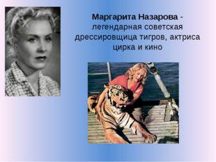 Маргарита Назарова - легендарная советская дрессировщица тигров, актриса цирк