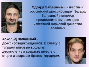 Эдгард Запашный - известный российский дрессировщик. Эдгард Запашный является