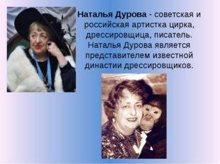 Наталья Дурова - советская и российская артистка цирка, дрессировщица, писате