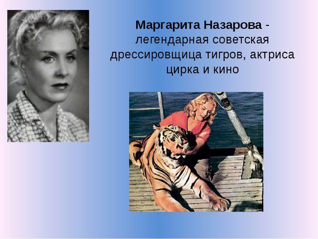Маргарита Назарова - легендарная советская дрессировщица тигров, актриса цирк...