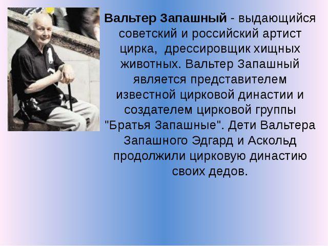 Вальтер Запашный - выдающийся советский и российский артист цирка, дрессиров...
