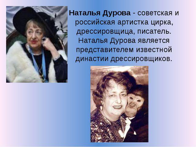 Наталья Дурова - советская и российская артистка цирка, дрессировщица, писате...