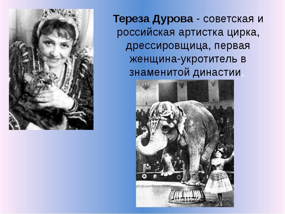 Тереза Дурова - советская и российская артистка цирка, дрессировщица,первая...