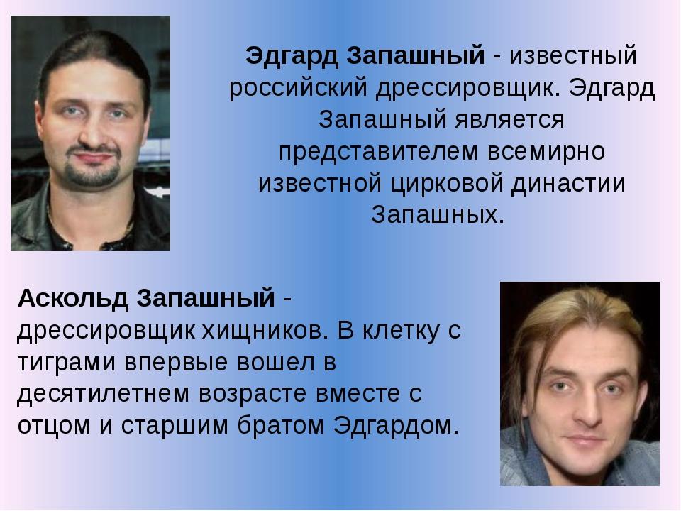 Эдгард Запашный - известный российский дрессировщик. Эдгард Запашный является...