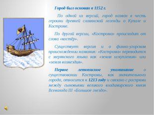 Город был основан в 1152 г. По одной из версий, город назван в честь героини