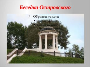Беседка Островского