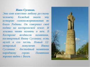 Иван Сусанин. Это имя известно любому русскому человеку. Каждый знает эту ист