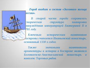 Город входит в состав «Золотого кольца России». В старой части города сохран