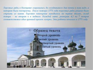 Торговые ряды в Костроме сохранились до сегодняшнего дня почти в том виде, в