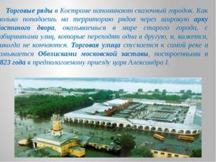 Торговые ряды в Костроме напоминают сказочный городок. Как только попадаешь н