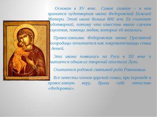 Основан в XV веке. Самое главное – в нем хранится чудотворная икона Федоров