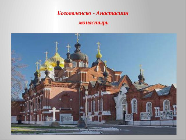 Богоявленско - Анастасиин монастырь