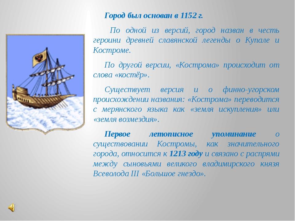 Город был основан в 1152 г. По одной из версий, город назван в честь героини...