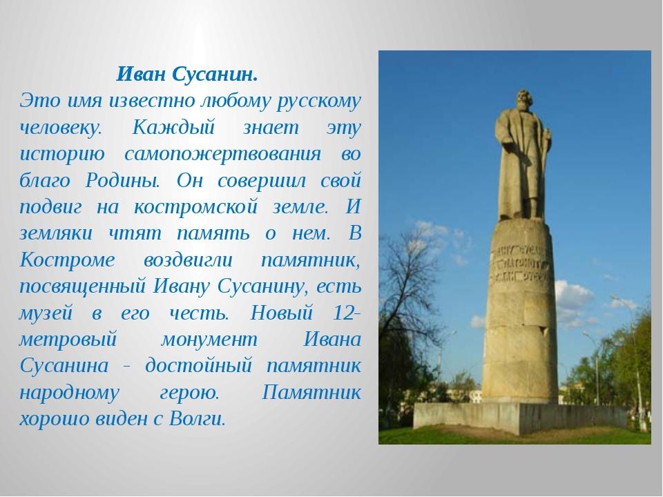 Иван Сусанин. Это имя известно любому русскому человеку. Каждый знает эту ист...