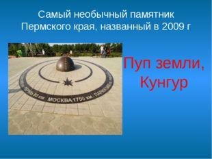 Самый необычный памятник Пермского края, названный в 2009 г Пуп земли, Кунгур