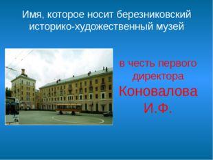 Имя, которое носит березниковский историко-художественный музей в честь перво
