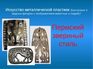Искусство металлической пластики (бронзовые и медные фигурки с изображением ж