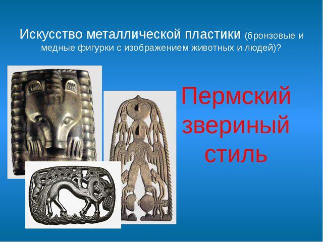 Искусство металлической пластики (бронзовые и медные фигурки с изображением ж...