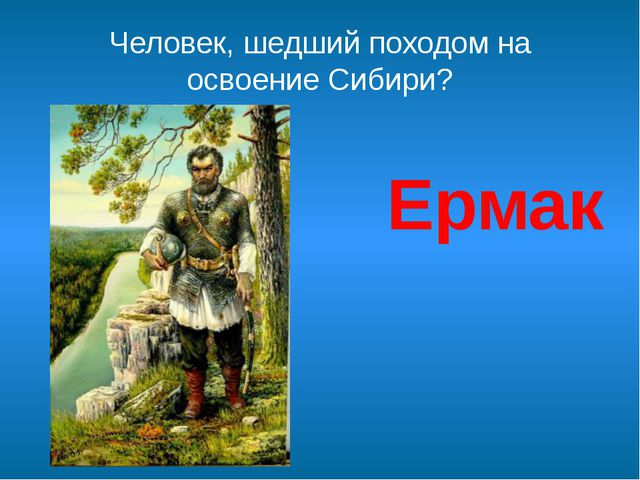 Человек, шедший походом на освоение Сибири? Ермак