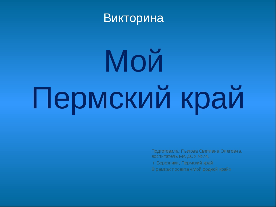 Мой Пермский край Подготовила: Рылова Светлана Олеговна, воспитатель МА ДОУ №...