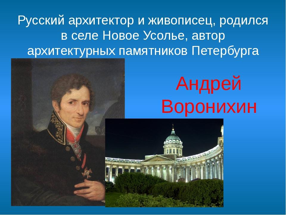 Русский архитектор и живописец, родился в селе Новое Усолье, автор архитектур...