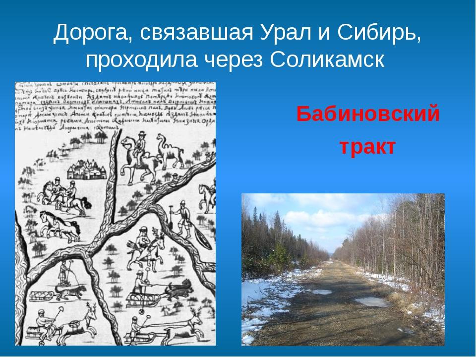 Дорога, связавшая Урал и Сибирь, проходила через Соликамск Бабиновский тракт